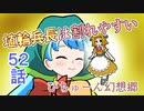 【ぴちゅーん幻想郷】52・埴輪兵長は割れやすい【東方アニメ】