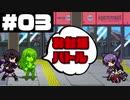 【実況】女子高生忍者が萌えを極めていく謎い格闘ゲーム #03【ファントムブレイカー:バトルグラウンド オーバードライブ】