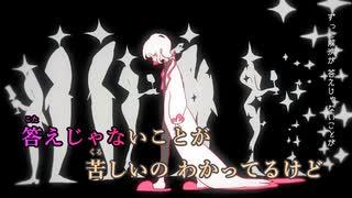 【ニコカラ】蹴っ飛ばした毛布《ずとまよ》(On Vocal)±0