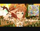 【ミリシタ実況】失敗したら10連ガシャ!初見フルコンボチャレンジ! part64【キラメキラリ】