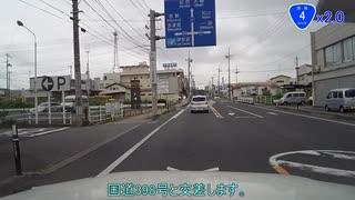 【車載動画】国道4号part14