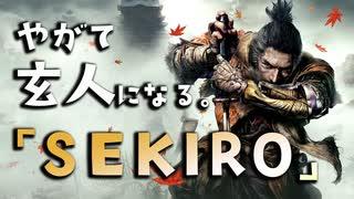 【SEKIRO-隻狼-】やがて玄人になる。【弦一郎と殺り合う】実況(1)