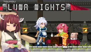 現役女子小学生が遊ぶ『Touhou Luna Nights』part6【VOICEROID実況】
