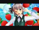 【※おパ〇ツ注意!!】魂魄妖夢 恋はきっと急上昇☆ 1080p【カメラ配布】