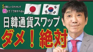 【教えて!ワタナベさん】打つ手なし!韓国経済、残るは悪夢の日韓通貨スワップ?[桜R1/9/28]