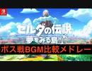 【ゼルダの伝説】ボス戦BGM、GB版→Switch版メドレー【作業用】