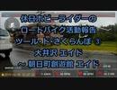 【ホビーライダー】TDさくらんぼ 2019 ③【ゆっくり】