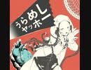 【鏡音リンact1】 うらめしヤッホー 【VOCALOIDカバー】