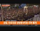 韓国ソウルの瑞草洞で曺国法務部長官を支持する大規模キャンドル集会w