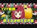 YZY姉貴の使える逆再生音声集