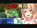 【ポケモンUSUM】最強の相棒たつきち、遂にレートで大暴れ!!【ウルトラサン・ウルトラムーン】