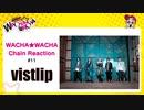 WACHA★WACHA Chain Reaction#11《vistrip》