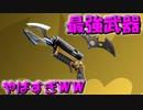 【最強兵器】マジでえぐすぎる武器がやばい!!#のし侍