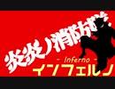 【炎炎の消防隊】インフェルノ-short ver.-【歌ってみた】