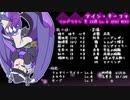 【卓ゲ松さんSW2.0】リルドラ数字松のとある冒険 3-2【NPCサイバー】