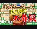 【実況】ハンバーガーでボロ儲け大作戦 第10話