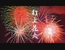 DAOKO × 米津玄師「打上花火」をコラボしてみたのは【えぬこ × 398】