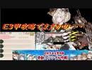 【艦これ】E3甲には装甲破砕ギミックもネルソンタッチも●●もいらない!!!