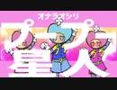 プープー星人【ディスコミュ星人×ロンQ!ハイランド】