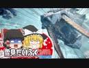 【MHW:IB】雪見だいふくになっちゃうぅぅううっ!!【ゆっくり実況】#5