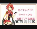 【ゼノブレイド2】第7回マッツァンの初見プレイ生放送 再録 part10