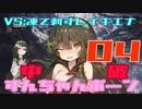 【MHW:I】太刀ずん子の気楽なアイスボーン#04【Voiceroid実況】