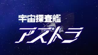 【MAD】宇宙探査艦アストラ【第11話偽OP】
