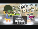 【Super Animal Royale】今週のモフ活 Part 2