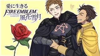 【実況】愛に生きるファイアーエムブレム風花雪月 part81「涙のわけ」