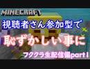 【マイクラ】生配信ミニゲームで殺戮かぼちゃが襲ってくる フククラ生配信偏part1