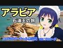 【バーチャル旅行】アラビア石油王の旅 プロローグ【成田~オマーン】