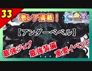 【FF10-2 HD】二人で楽しくFFX-2実況 Part33【1周目】