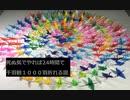 24時間千羽鶴を折りまくる動画