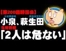【安倍内閣】与党幹部、小泉環境相と萩生文科相「2人は危ない」と懸念