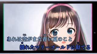 【ニコカラ】マリーゴールド《キズナアイ》(On Vocal)cover