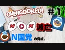 [#1]N〇KをN国党の脅威から救うことになった2人の物語【オーバークック・overcooked】