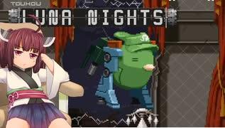 現役女子小学生が遊ぶ『Touhou Luna Nights』part7【VOICEROID実況】