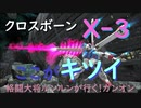 ~新機体クロスボーンX‐3辛口評価~格闘大将ルンルンが行く!ガンダムオンライン