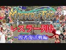 【MoE】レスラー列伝 - 敗者復活戦 前編 -
