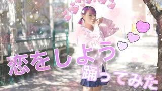 【制服で】恋をしよう【踊ってみた】【衣装チェンジ】