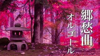 【秋の癒しBGM】故郷を想う、ノスタルジックな音楽