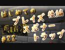 ドキッ!初心者だらけのマインクラフト【2人実況】part22