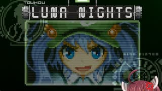 現役女子小学生が遊ぶ『Touhou Luna Nights』part8【VOICEROID実況】