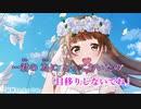 【ニコカラ】愛に出会い恋は続く《HoneyWorks》(On Vocal)+3