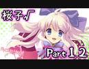 【グラフ】Flyable Heart(桜子√編)【実況プレイ】 Part12