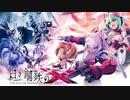 【BGM】白き鋼鉄のX : BGM+歌集