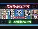 【艦これ】2019 夏イベE-3-2甲ラスダン 三代目第十駆逐隊を連れて@狭霧の怒り