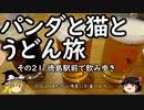 【ゆっくり】パンダと猫とうどん旅 21 徳島駅前で飲み歩き