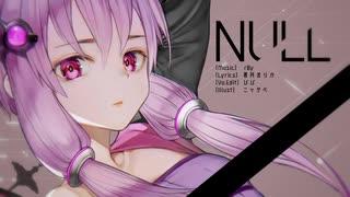 【結月ゆかり】NULL【オリジナル曲】