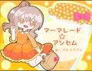 【さとうささら】マーマレード☆アンセム【オリジナル曲】